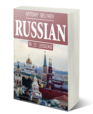 Russian language in 25 lessons book cover