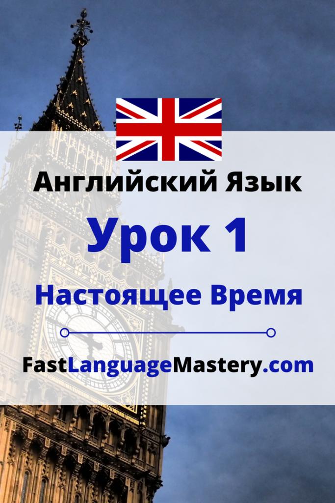 Английский язык настоящее время